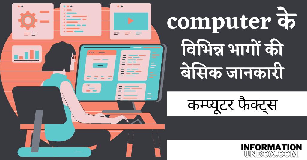 Computer की बेसिक जानकारी