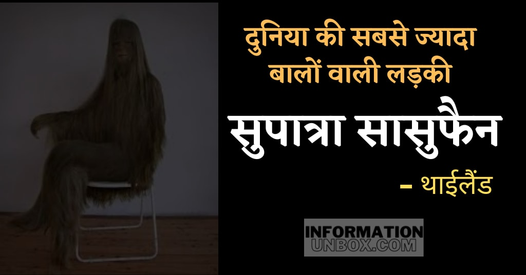 दुनिया की सबसे ज्यादा बालों वाली लड़की सुपात्रा सासुफैन