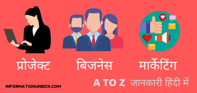 project business marketing in hindi