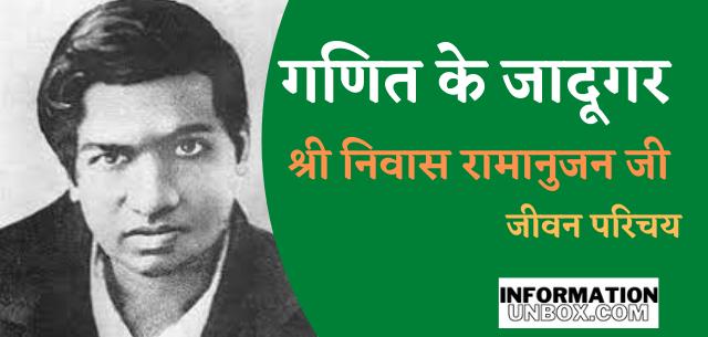 गणित के जादूगर श्रीनिवास रामानुजन जी का जीवन परिचय