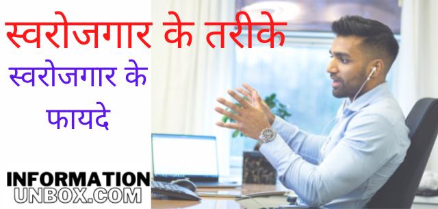 elf employment in hindi