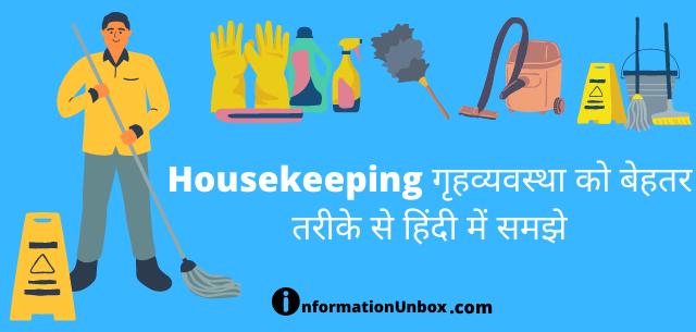 what-is-housekeeping