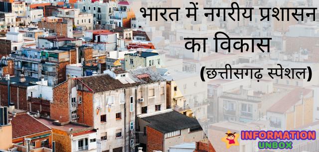 भारत देश में नगरीय प्रशासन का विकास
