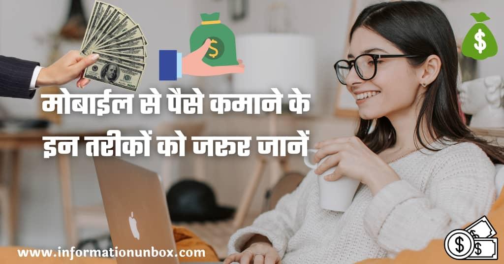 earn money online in hindi