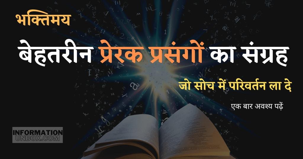 भक्ति भरा प्रेरक प्रसंग, हिंदी कहानियां