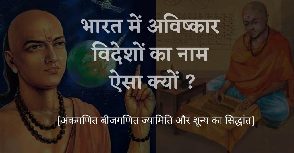 भारत में आविष्कार और विदेश का नाम ऐसा क्यों ?