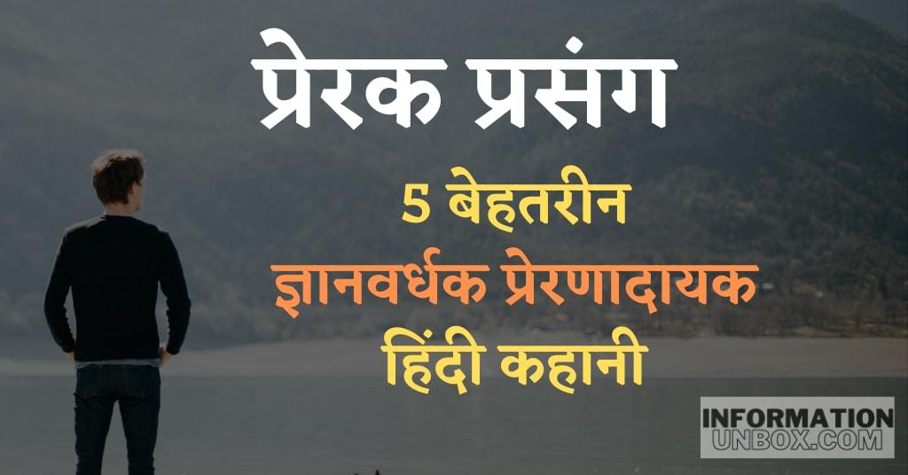 5 बेहतरीन प्रेरक प्रसंग ज्ञानवर्धक प्रेरणादायक हिंदी कहानी