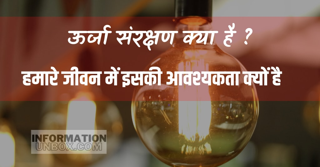 Energy Conservation In Hindi