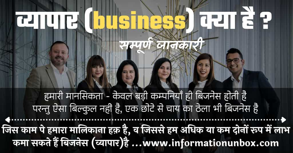 what is business in hindi