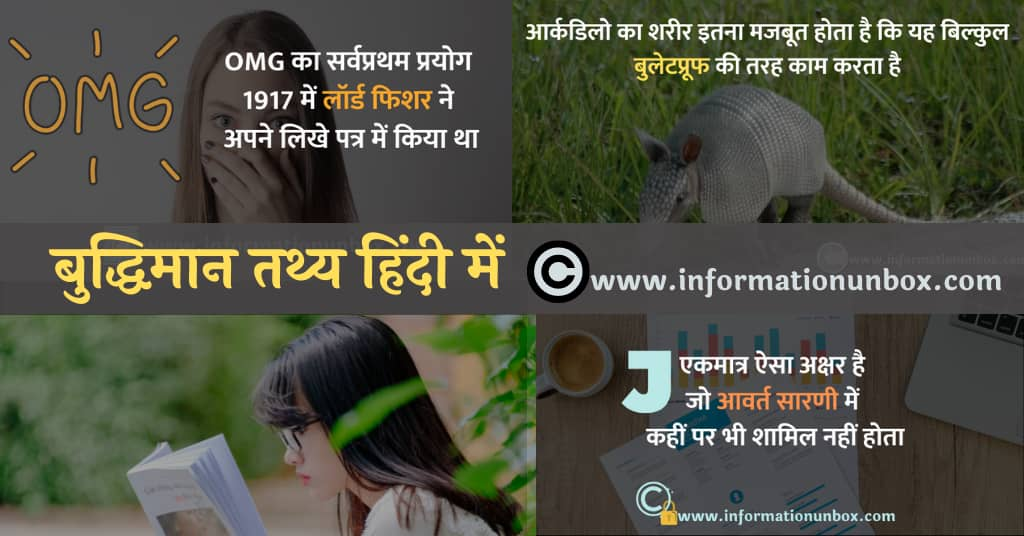 intelligent facts in hindi