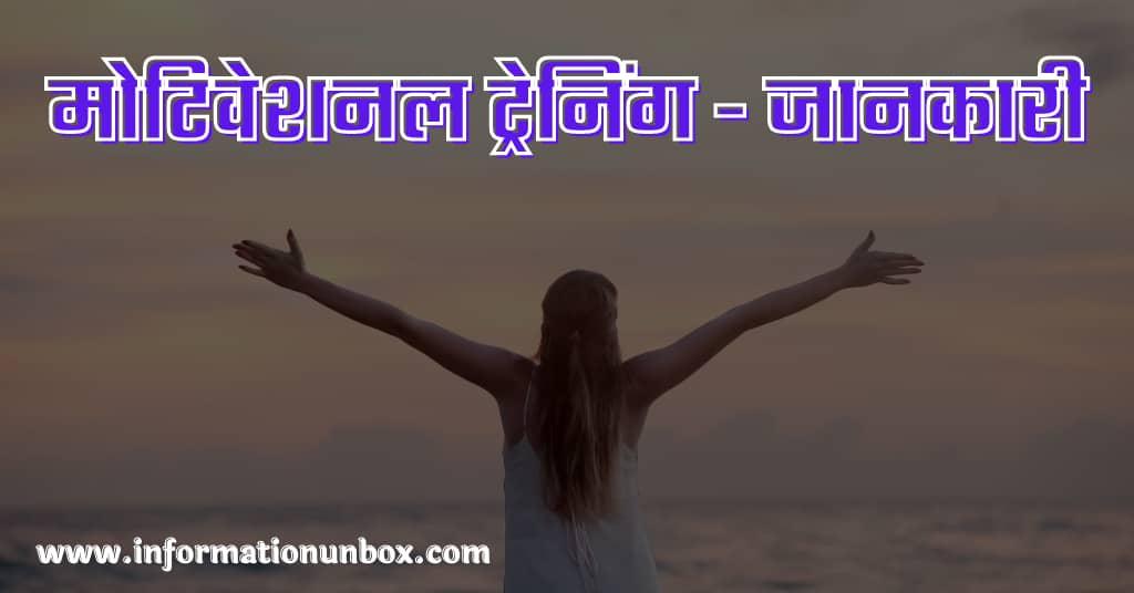 motivational training in hindi