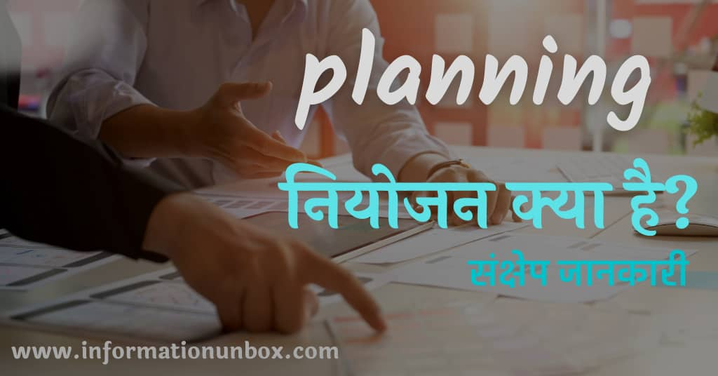 what is planning in hindi